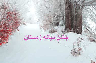 جشن میانه زمستان, 15 بهمن جشن میانه زمستان, آئین های جشن میانه زمستان