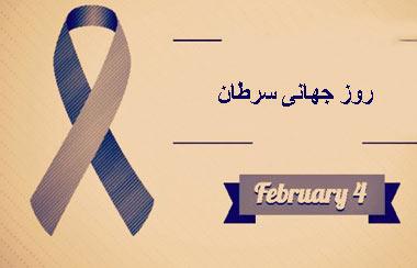 سرطان, روز جهانی سرطان, 4 فوریه روز جهانی سرطان