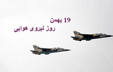 روز نیروی هوایی, 19 بهمن روز نیروی هوایی ارتش,وقایع روز 19 بهمن 1357