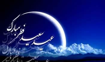عید فطر, عید سعید فطر, روز عید فطر