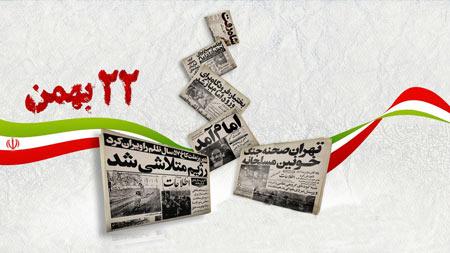 روز 22 بهمن, 22 بهمن روز پیروزی انقلاب اسلامی, وقایع 22 بهمن