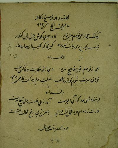 شیخ بهایی,کارهای شیخ بهایی,اشعار شیخ بهایی
