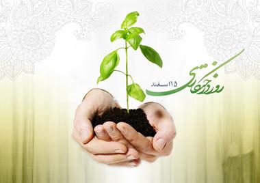 هفته منابع طبیعی, روز درختکاری,روز درخت کاری و هفته منابع طبیعی