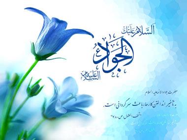 Image result for ولادت امام جواد
