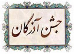 جشن آذرگان,روز نهم آذر و جشن آذرگان,جشن هاي ايراني