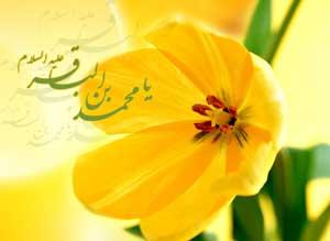 ولادت امام محمد باقر (ع),به مناسبت ولادت امام محمد باقر (ع)