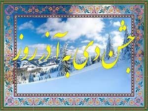 دی به آذر روز،دومین جشن دیگان(جشن های ایران و باستان)