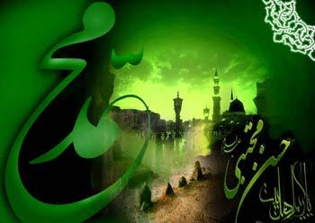 به مناسبت سالروز رحلت حضرت رسول اکرم (ص)و شهادت امام حسن مجتبی(ع)