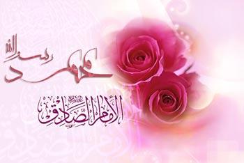 ولادت حضرت محمد مصطفی(ص),ولادت حضرت محمد(ص),میلاد حضرت محمد,ولادت امام جعفر صادق (ع)
