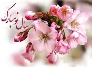 نوروز95,عیدنوروز1395,عید نوروز,عیدنوروز,نوروزباستانی,جشن نوروز
