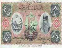 واحد پول قاجار,واحد اصلی پول قاجار,تاریخچه پول