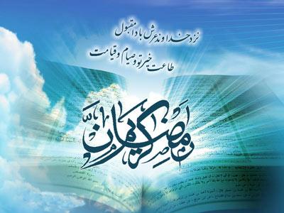 روزه,ماه رمضان 1392,آغاز ماه رمضان 1392