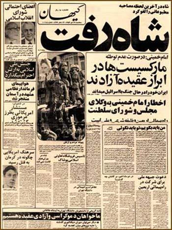 روزنامه های سال 1357,عناوین روزنامه های روزهای انقلاب سال 57,متن کامل روزنامه اطلاعات سال 57