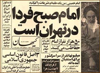 آرشیو روزنامه کیهان سال 1357,روزنامه های سال 1357,روزنامه سال 57