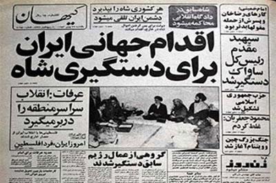 روزنامه كیهان سال 1357,روزنامه اطلاعات سال 57,متن كامل روزنامه اطلاعات سال 57