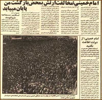 عناوین روزنامه های روزهای انقلاب سال 57,روزنامه های سال 1357,روزنامه سال 57