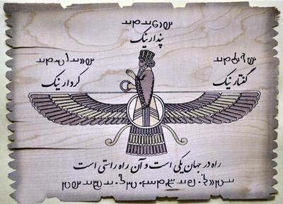 ادیان و مذاهب,اديان باستان,اديان ايران باستان