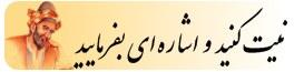 فال حافظ شیرازی نیت کنید