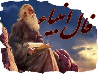 فال انبیا الهی نیت کنید