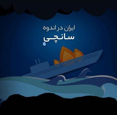 کاریکاتور غرق شدن سانچی, کاریکاتور در مورد کشتی سانچی