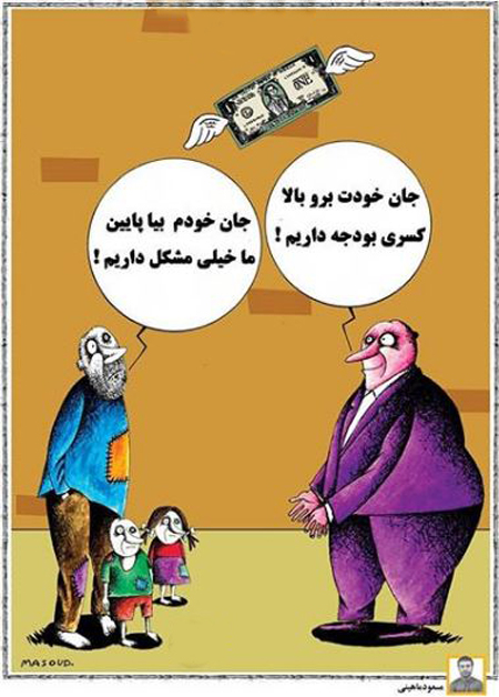 کاریکاتور جدید, کاریکاتور اقتصادی