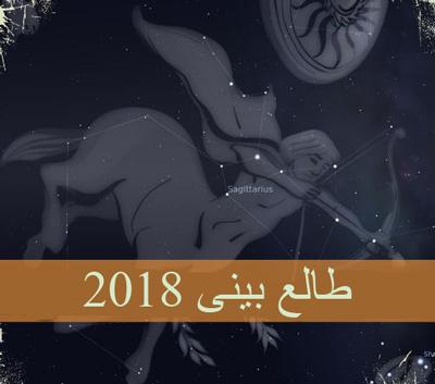 فال و طالع بینی|طالع بینی سال 2018