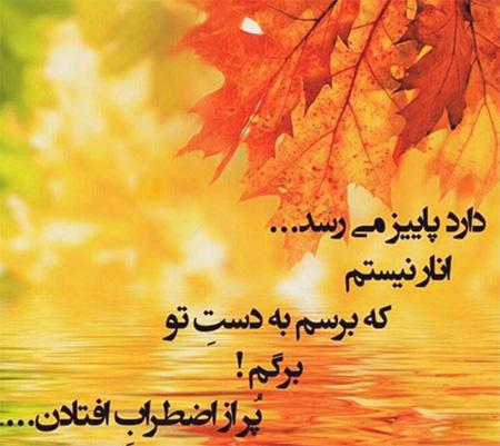 جمل های عاشقانه, عاشقانه های پاییز