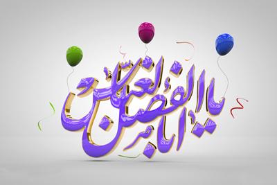 اس ام اس ولادت حضرت ابوالفضل علیه السلام (۹)