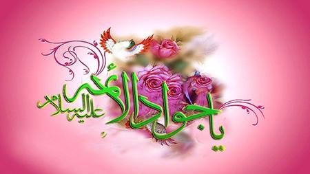 پیام تبریک ولادت امام جوادالائمه,اس ام اس ولادت امام محمد تقی