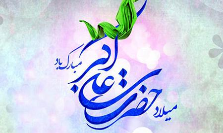 جملات تبریک ولادت حضرت علی اکبر, متن تبریک ولادت حضرت علی اکبر