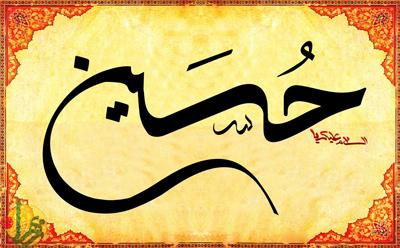 اس ام اس براي ولادت امام حسين, اس ام اس تبريک ولادت امام حسين
