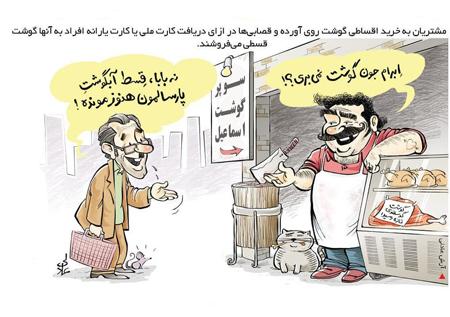 کاریکاتور سبد کالا, کاریکاتور مرغ