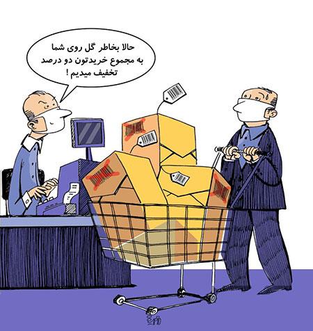 [عکس: cartoon-expensive02-8.jpg]