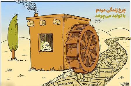 کاریکاتور سیاسی, کاریکاتور اجتماعی