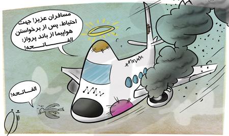 تصاوير سقوط هواپيما, عکس سقوط هواپيما