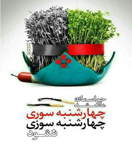 عکس نوشته چهارشنبه سوری, عکس پروفایل چهارشنبه سوری