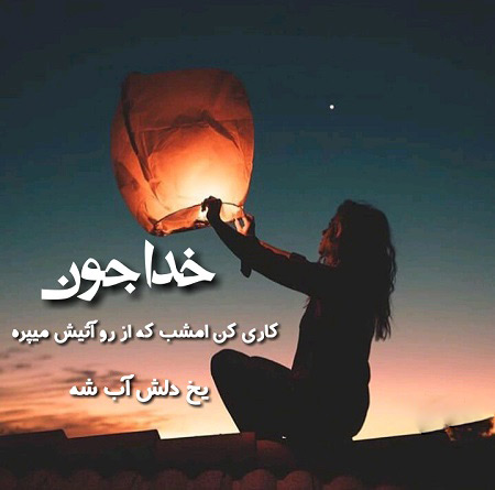عکس نوشته چهارشنبه سوري, عکس پروفايل چهارشنبه سوري