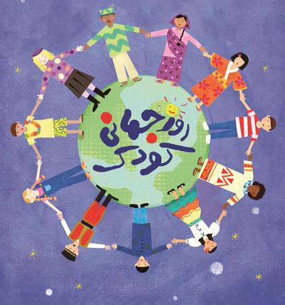 تبریک روز جهانی کودک, متن زیبا برای روز جهانی کودک