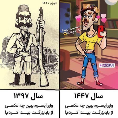 عکس نوشته هاي طنز و خنده دار, عکس نوشته هاي طنز و بامزه