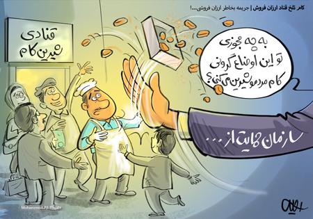 کاریکاتور سیاسی, کاریکاتور ورزشی
