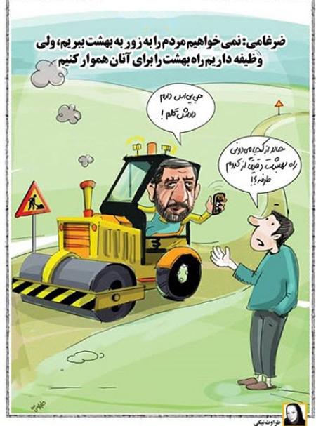 کاریکاتور های سیاسی, کاریکاتور جالب