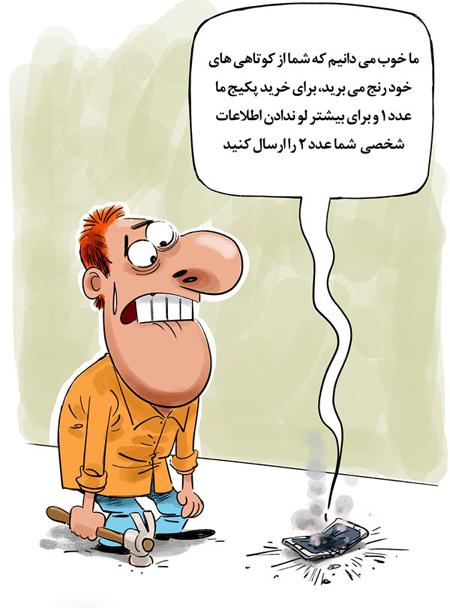 کاریکاتورهای مفهومی جدید, کاریکاتور