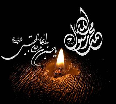 متن تسلیت شهادت امام حسن مجتبی, رحلت پیامبر و شهادت امام حسن مجتبی