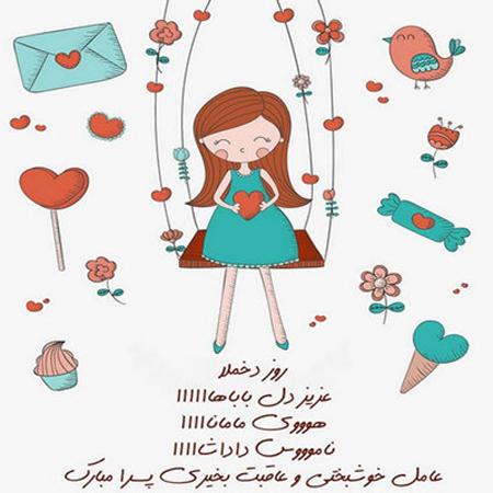 تبريک براي روز دختر, عکس نوشته روز دختر