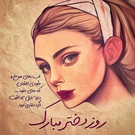 تبریک برای روز دختر, عکس نوشته روز دختر