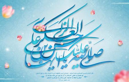 متن تبریک ولادت امام حسن عسکری, ولادت امام حسن عسکری