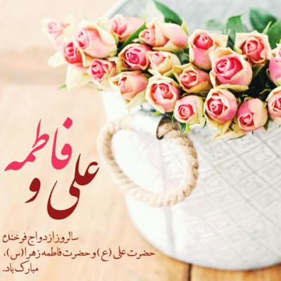 متن تبریک ازدواج امام علی با حضرت فاطمه, اس ام اس تبریک ازدواج حضرت علی و فاطمه