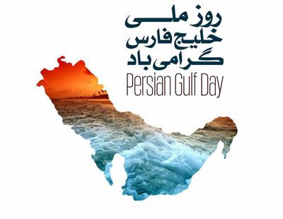 اس ام اس روز ملی خلیج فارس, پوستر روز ملی خلیج فارس