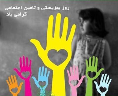 پیام تبریک روز بهزيستی و تامین اجتماعی, تبریک روز بهزيستی