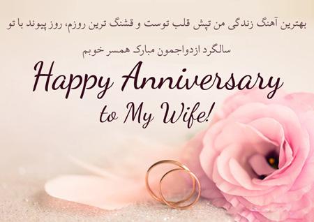 تبریک سالگرد ازدواج, پیام تبریک سالگرد ازدواج